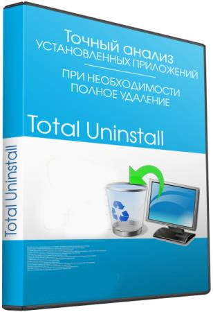 Total Uninstall Professional 7.0.0.600
