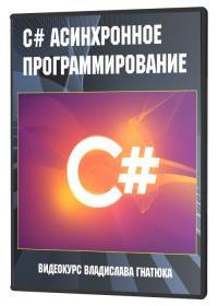 С# асинхронное программирование (2020) PCRec