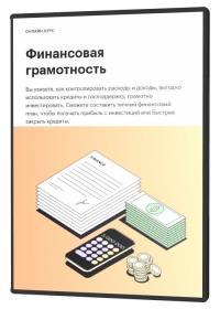Финансовая грамотность (2020) HDRip