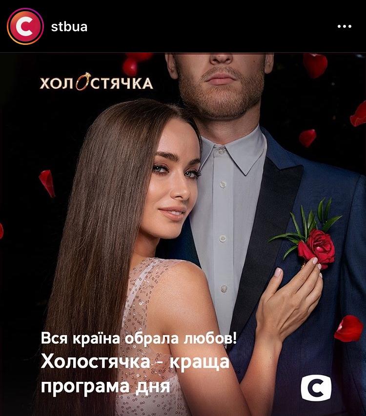 Bachelorette Ukraine - Season 1 - Ksenia Mishina - Discussion - *Sleuthing Spoilers* - Page 12 Bpnrs9ga