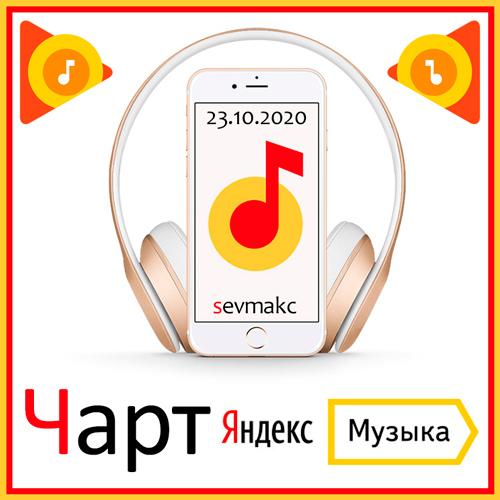 Чарт Яндекс.Музыки 23.10.2020 (2020)