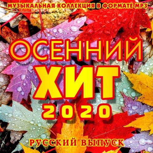 Осенний Хит. Русский выпуск (2020)
