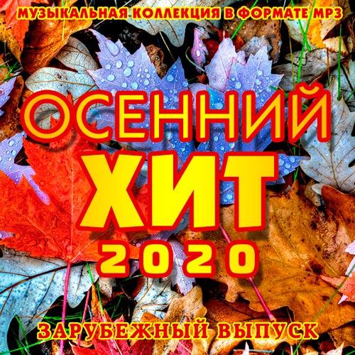 Осенний Хит. Зарубежный выпуск (2020)