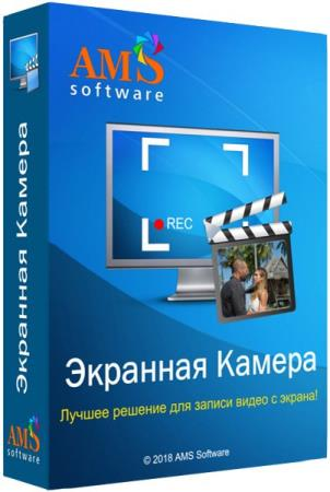Экранная камера 4.21 RUS