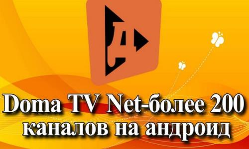 DomaTVNet 1.8 [Android]