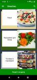 Рецепты с фото. Книга рецептов Smachno Premium 1.64 [Android]