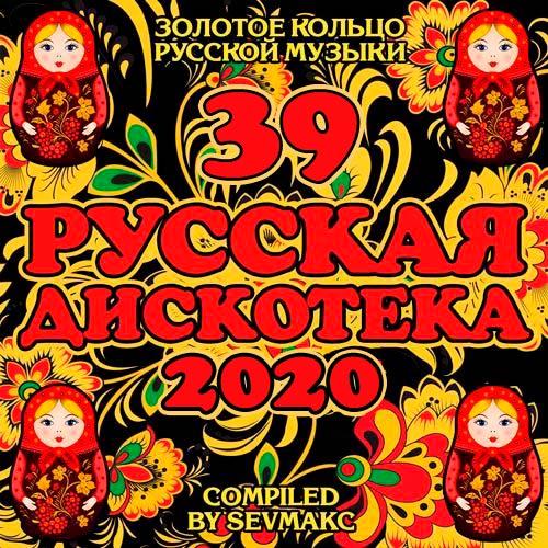 Русская Дискотека 39 (2020)