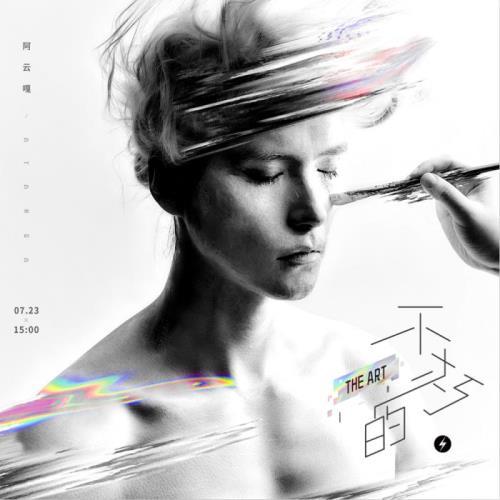 Ayanga — The Art (2020)