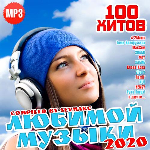 100 хитов любимой музыки (2020)