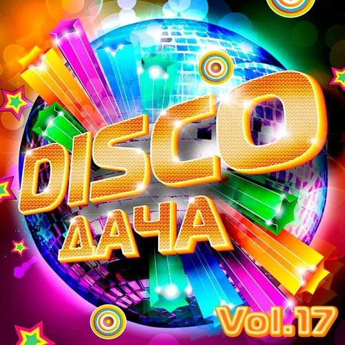 Disco Дача Vol.17 (2020)