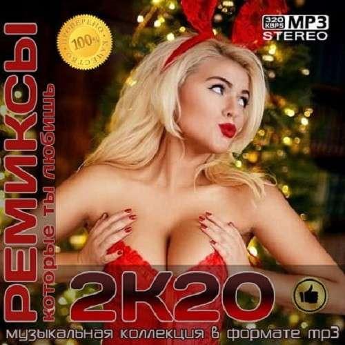 Ремиксы 2К20 Vol.6 (2020)