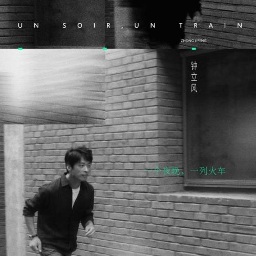 Zhong Lifeng — Un Soir, Un train (2020)
