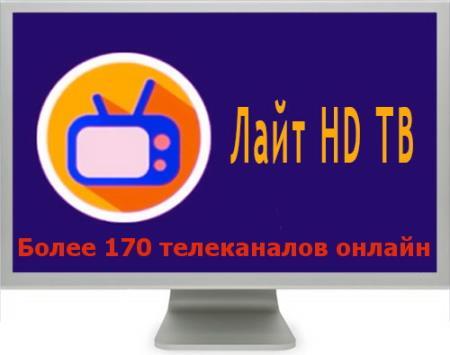 Лайт HD ТВ Premium 1.10.6 [Android]