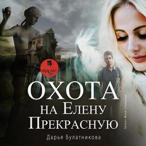 Охота на Елену Прекрасную (2020) аудиокнига