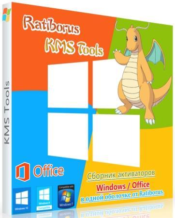 Ratiborus KMS Tools 25.12.2020 Portable