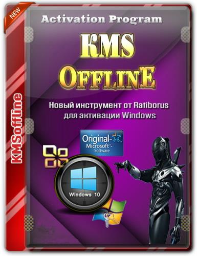 KMSOffline 2.1.8