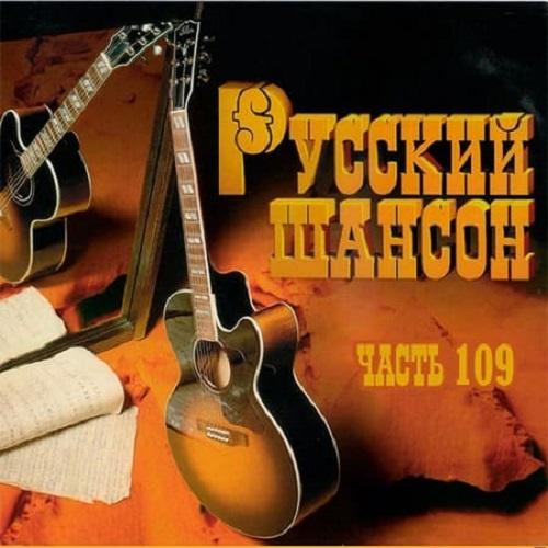 Русский Шансон 109 (2020)