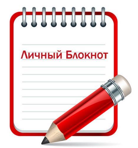 Личный Блокнот 5.8.2 [Android]