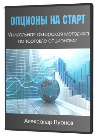Опционы на старт (2020) PCRec