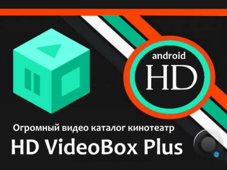 HD VideoBox PRO Plus 2.27.3 [Android]