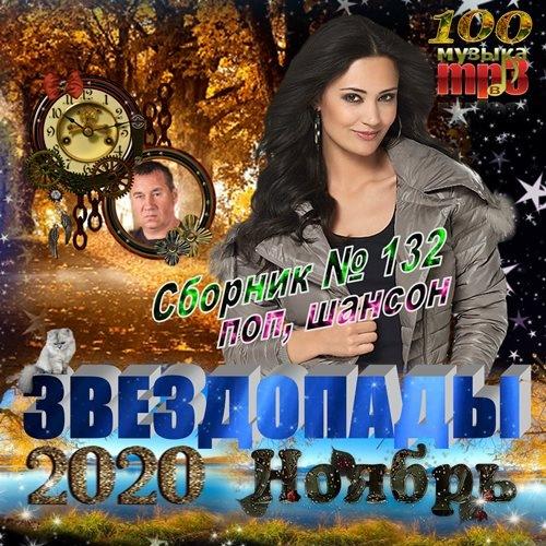 Звездопады (2020)