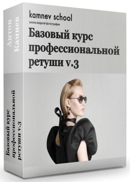 Базовый курс профессиональной ретуши v.3 (2020) HD
