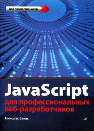 Николас Закас - JavaScript для профессиональных веб-разработчиков