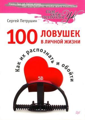 Сергей Петрушин - 100 ловушек в личной жизни
