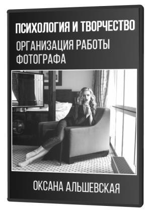 Психология и творчество. Организация работы фотографа (2020)