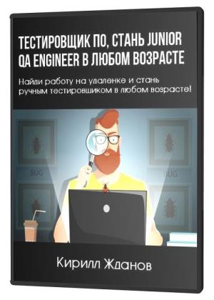 Тестировщик ПО, стань Junior QA Engineer в любом возрасте (2020)