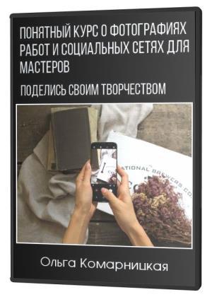 Понятный курс о фотографиях работ и социальных сетях для мастеров (2020) HDRip