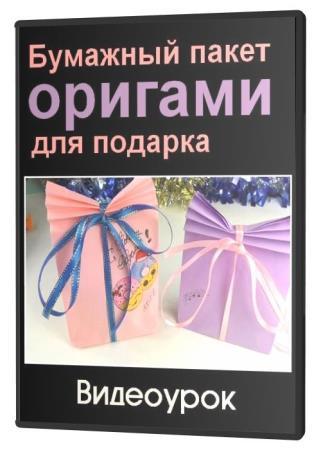Бумажный пакет оригами для подарка (2020) HDRip