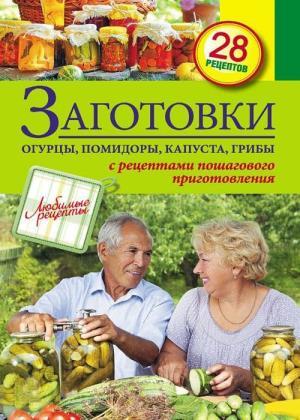 С. Иванова - Заготовки. Огурцы, помидоры, капуста, грибы