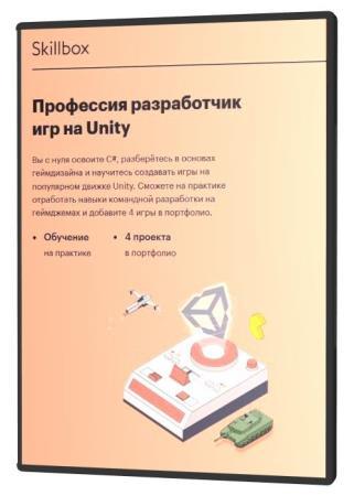 Профессия разработчик игр на Unity (2020) HDRip