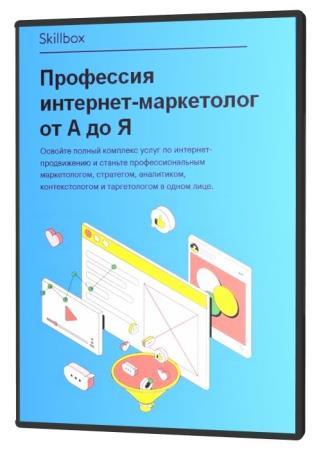 Профессия интернет-маркетолог от А до Я (2020) PCRec