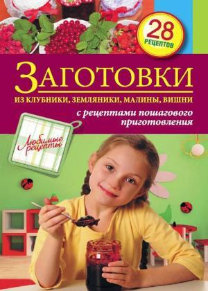 С. Иванова - Заготовки из клубники, земляники, малины, вишни