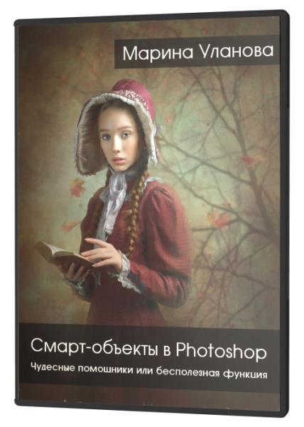 Смарт-объекты в Photoshop . Чудесные помощники или бесполезная функция (2020) HDRip