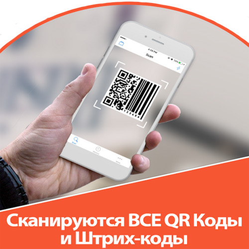QRbot. Сканер QR-кода и штрих-кода 2.6.9 [Android]