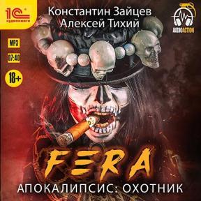 FERA. Апокалипсис: Охотник (2020) аудиокнига