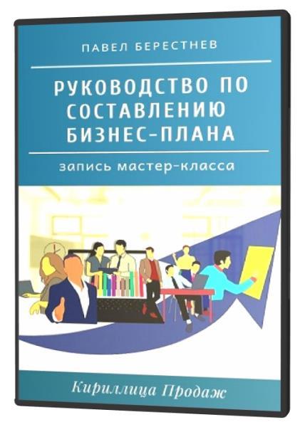 Руководство по составлению бизнес-плана (2020) PCRec
