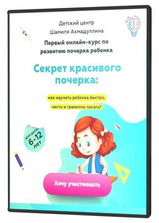 Секрет красивого почерка. Для детей 6-12 лет (2020) HDRip