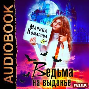 Ведьма на выданье (2020) аудиокнига