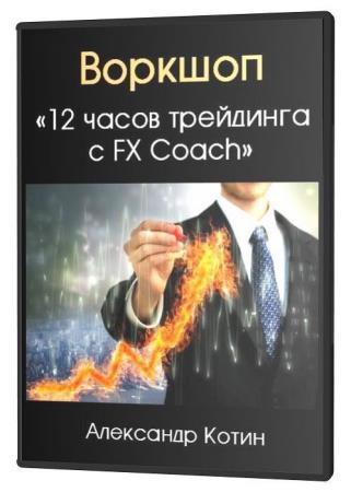 Воркшоп «12 часов трейдинга с FX Coach» (2020) PCRec