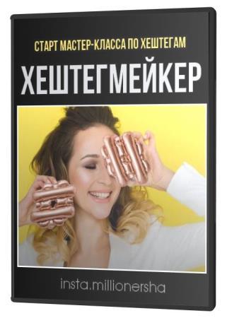 Хештегмейкер (2020)