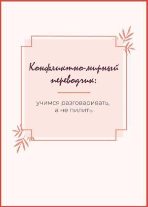 aleksaantona - Комфликтно-мирный переводчик: учимся разговаривать, а не пилить