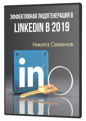 Эффективная лидогенерация в LinkedIn в 2019 (2019) PCRec