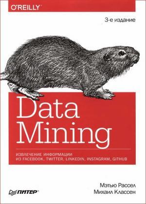 Мэтью Рассел, Михаил Классен - Data mining. Извлечение информации из Facebook, Twitter, LinkedIn, Instagram, GitHub