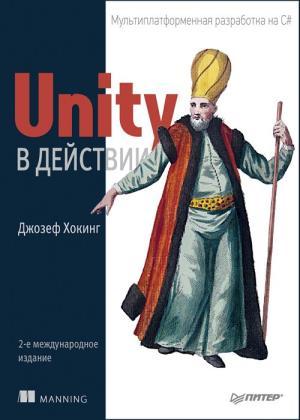 Джозеф Хокинг - Unity в действии. Мультиплатформенная разработка на C#. 2-е международное издание