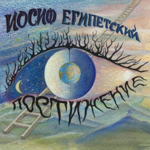 Josef Egipetsky — Comprehension (2020)