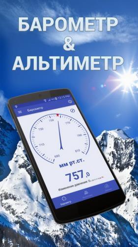 Барометр, альтиметр и термометр 1.5.03 [Android]
